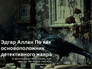 Эдгар Аллан По как основоположник детективного жанра