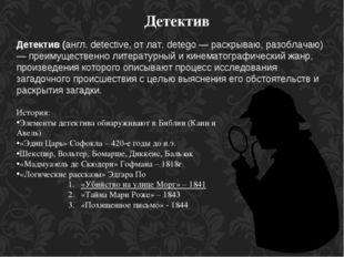 Детектив Детектив (англ. detective, от лат. detego — раскрываю, разоблачаю) —