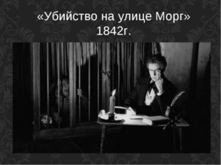 «Убийство на улице Морг» 1842г.