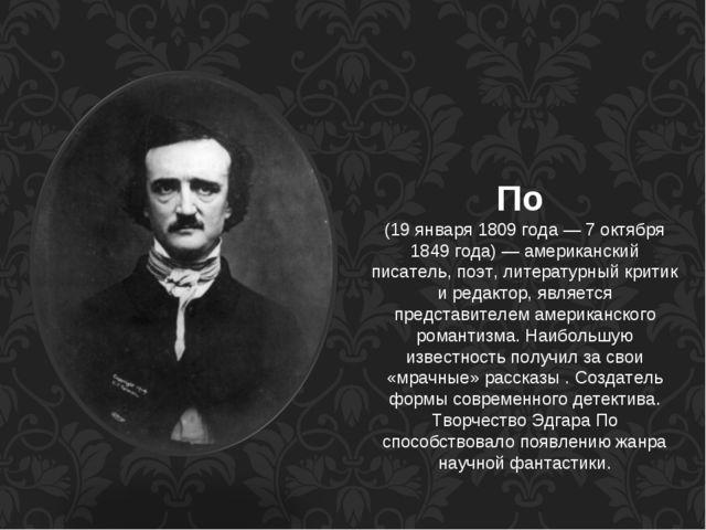 Э́дгар А́ллан По (19 января 1809 года — 7 октября 1849 года) — американский п...