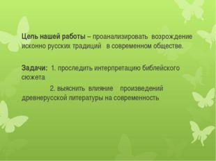 Цель нашей работы– проанализировать возрождение исконно русских традиций в с