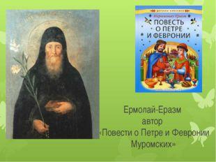 Ермолай-Еразм автор «Повести о Петре и Февронии Муромских»