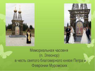 Мемориальная часовня (п. Элеонор) в честь святого благоверного князя Петра и