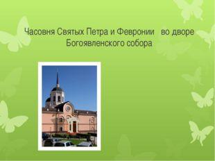 Часовня Святых Петра и Февронии во дворе Богоявленского собора