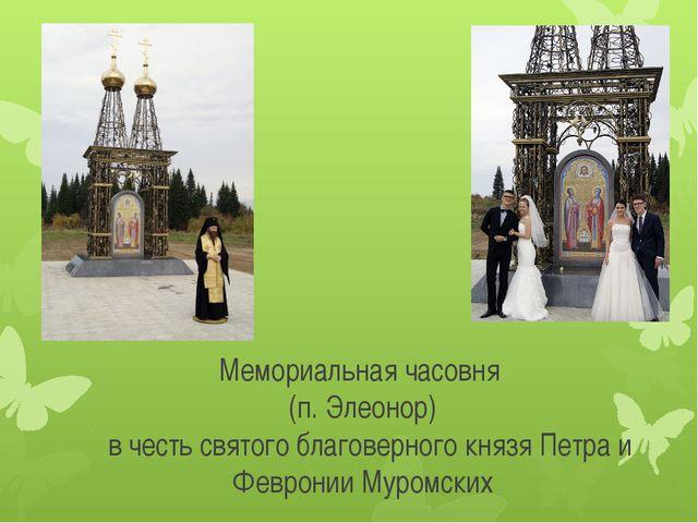 Мемориальная часовня (п. Элеонор) в честь святого благоверного князя Петра и...