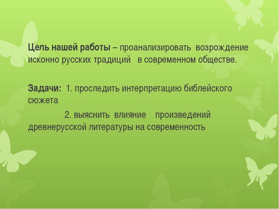 Цель нашей работы– проанализировать возрождение исконно русских традиций в с...
