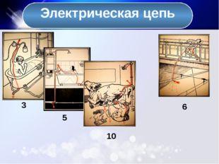 Электрическая цепь 3 5 10 6