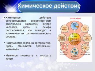 Химическое действие Химическое действие сопровождается возникновением электр
