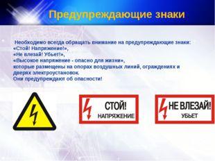 Необходимо всегда обращать внимание на предупреждающие знаки: «Стой! Напряже
