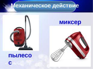 Механическое действие пылесос миксер