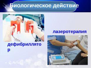 Биологическое действие лазеротерапия дефибриллятор