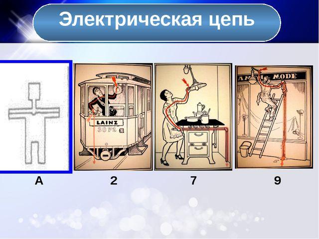 Электрическая цепь А 2 7 9