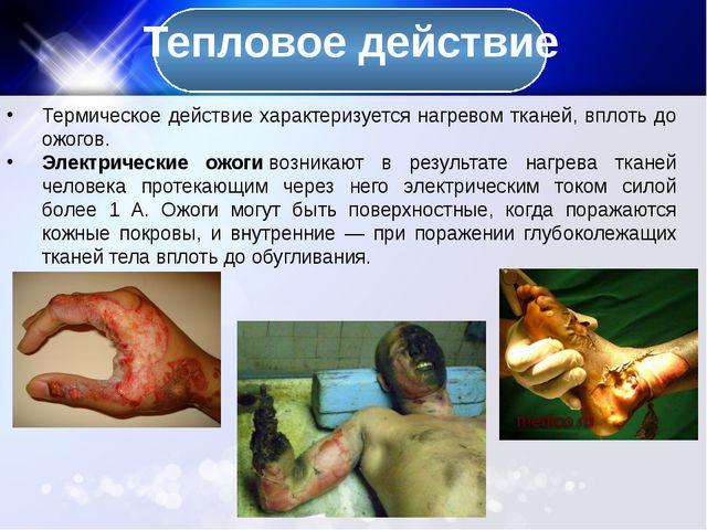 Термическое действие характеризуется нагревом тканей, вплоть до ожогов. Элек...