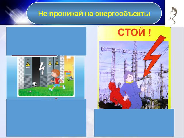 Не проникай на энергообъекты