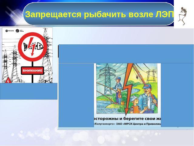 Запрещается рыбачить возле ЛЭП