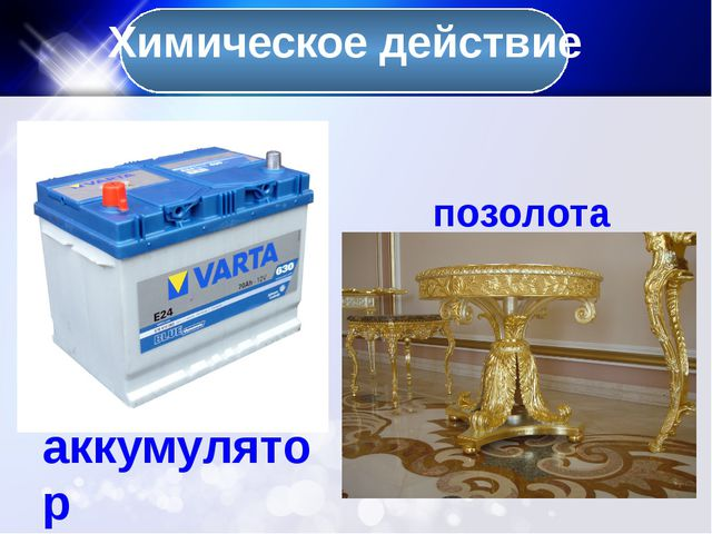 Химическое действие аккумулятор позолота мебели