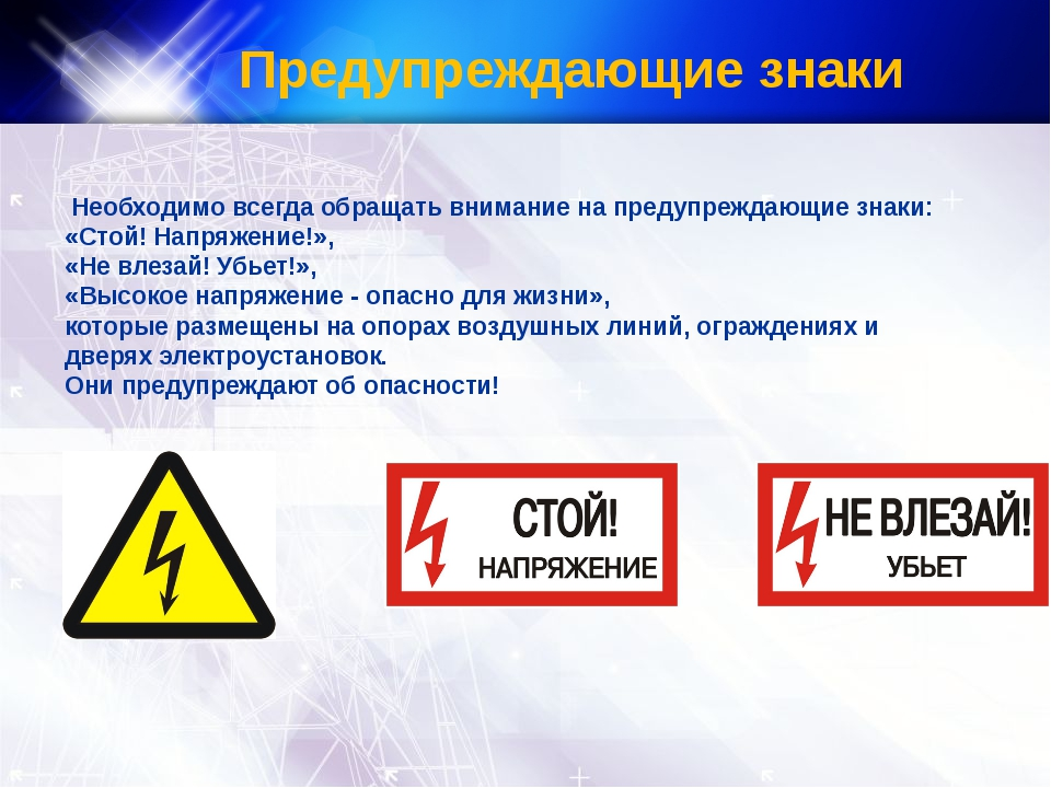 Необходимо всегда обращать внимание на предупреждающие знаки: «Стой! Напряже...