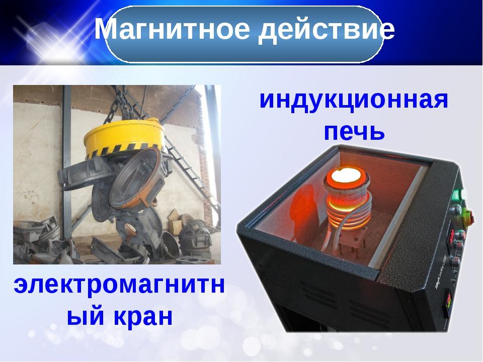 Магнитное действие электромагнитный кран индукционная печь