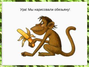 Ура! Мы нарисовали обезьяну! FokinaLida.75@mail.ru