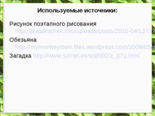 Используемые источники: Рисунок поэтапного рисования http://prazdnichek.info/