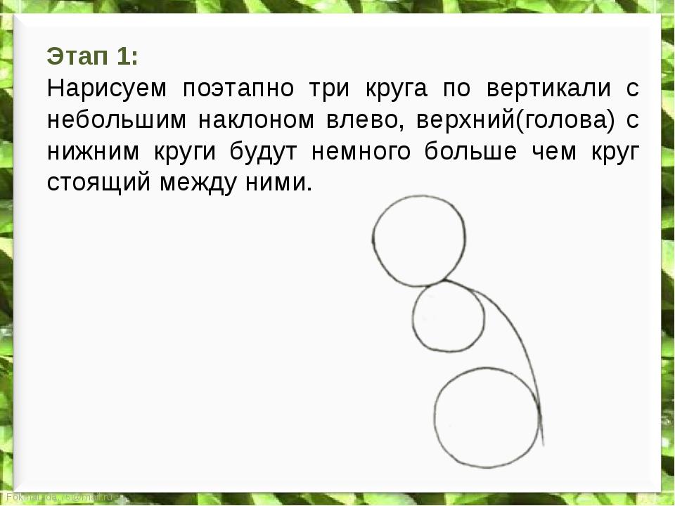 Этап 1: Нарисуем поэтапно три круга по вертикали с небольшим наклоном влево,...