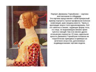Портрет Джованны Торнабуони— картина выставленная в в Мадриде. Эта картина п