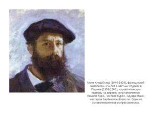Моне Клод Оскар (1840-1926), французский живописец. Учился в частных студиях