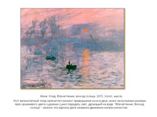 Моне, Клод. Впечатление, восход солнца. 1872. Холст, масло. Этот великолепн