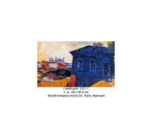 Синий дом. 1917 г., х. м., 66 x 96.8 см, Музей изящных искусств, Льеж, Франция