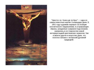 """""""Христос св. Хуана де ля Крус"""" — одна из самых известных картин Сальвадора Да"""