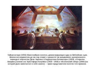 Тайная вечеря (1955) Известнейшее полотно, демонстрирующее одну из библейских