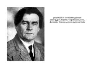 Казими́р Севери́нович Мале́вич — российский и советский художник-авангардист