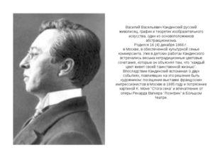 Василий Васильевич Кандинский русский живописец, график и теоретик изобразите