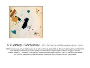 К. С. Малевич. «Супрематизм». 1915г. Государственная Третьяковская галерея.