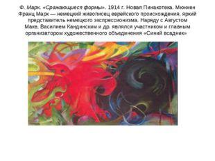 Ф. Марк. «Сражающиеся формы». 1914г. Новая Пинакотека. Мюнхен Франц Марк— н