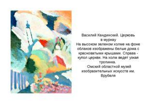 Василий Кандинский. Церковь вмурнау На высоком зеленом холме на фоне облаков