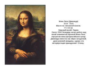 Мона Лиза (Джоконда) 1514 - 1515 Масло на тополиной панели. 77 x 53 см Луврск