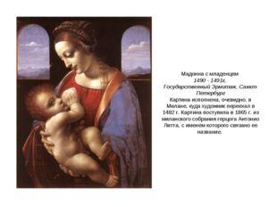 Мадонна с младенцем 1490 - 1491г, Государственный Эрмитаж, Санкт-Петербург Ка