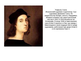 Рафаэль Санти Итальянский художник и архитектор. Сын художника Джованни Санти