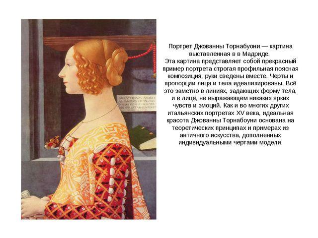 Портрет Джованны Торнабуони— картина выставленная в в Мадриде. Эта картина п...