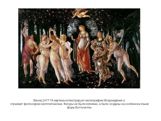 Весна,1477-78 картина иллюстрирует иконографию Возрождения и отражает филосо...