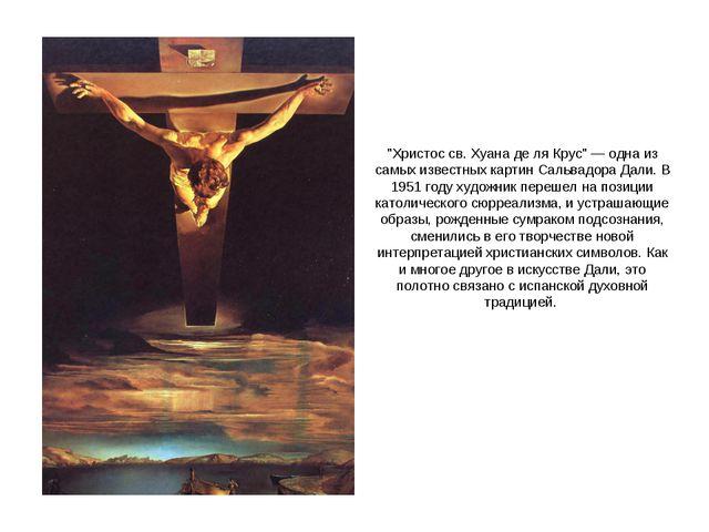 """""""Христос св. Хуана де ля Крус"""" — одна из самых известных картин Сальвадора Да..."""