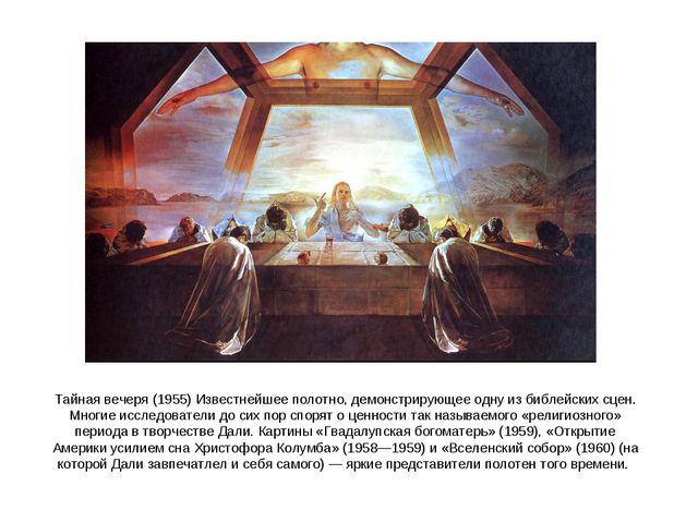 Тайная вечеря (1955) Известнейшее полотно, демонстрирующее одну из библейских...