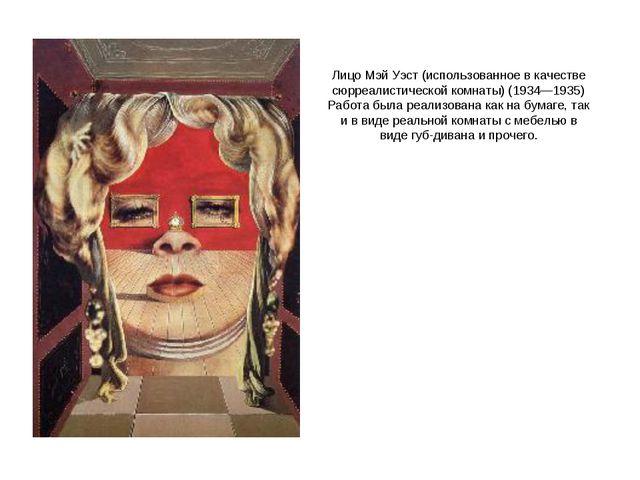 Лицо Мэй Уэст (использованное в качестве сюрреалистической комнаты) (1934—193...