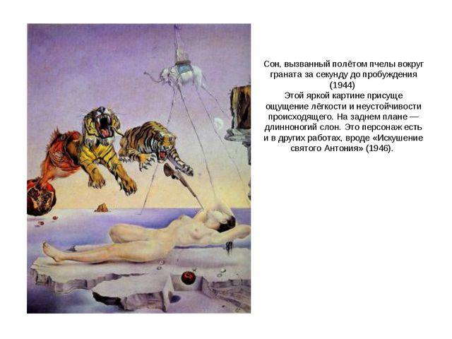 Сон, вызванный полётом пчелы вокруг граната за секунду до пробуждения (1944)...