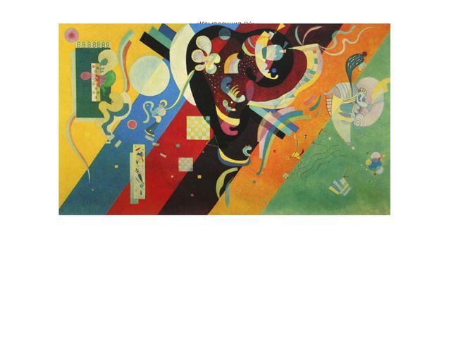 «Композиция IX» 1936 г Холст, масло 113,5х195 см