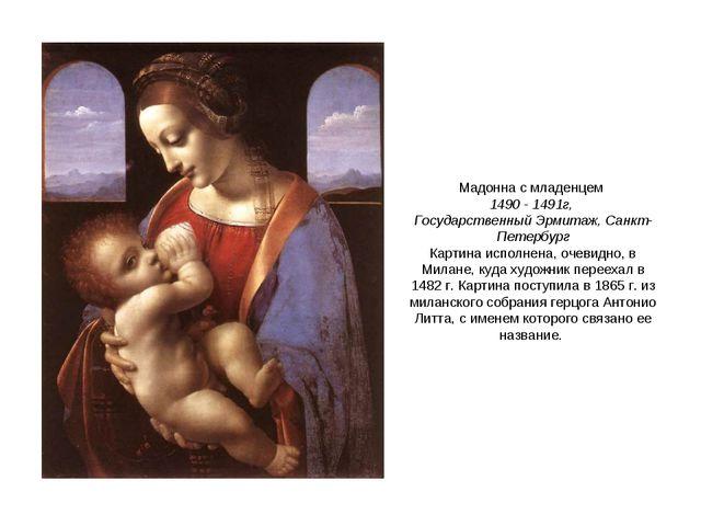 Мадонна с младенцем 1490 - 1491г, Государственный Эрмитаж, Санкт-Петербург Ка...
