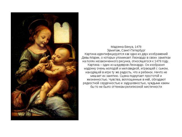 Мадонна Бенуа, 1478 Эрмитаж, Санкт-Петербург Картина идентифицируется как одн...