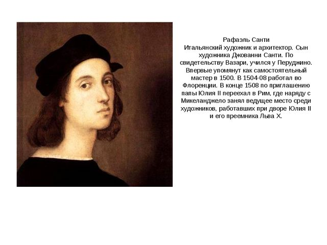 Рафаэль Санти Итальянский художник и архитектор. Сын художника Джованни Санти...