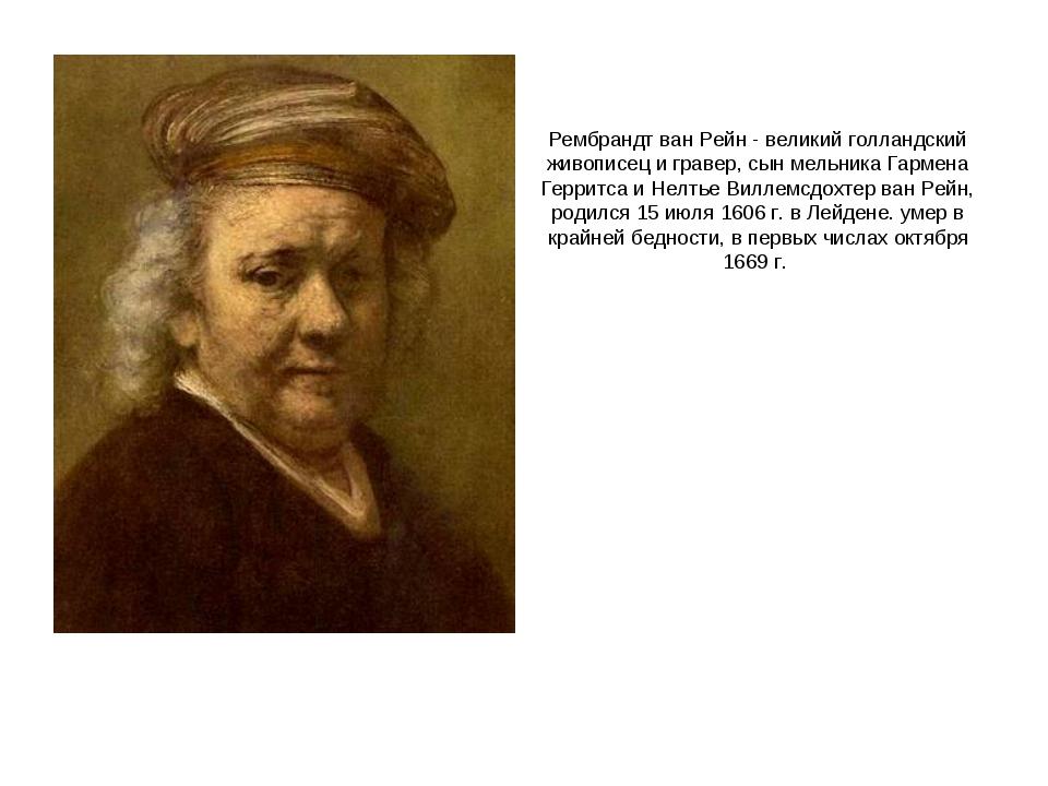 Рембрандт ван Рейн - великий голландский живописец и гравер, сын мельника Гар...